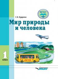 Мир природы и человека ISBN 978-5-9500492-3-1