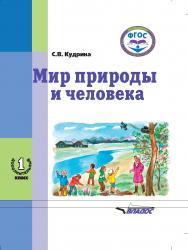 Мир природы и человека ISBN 978-5-9500492-4-8