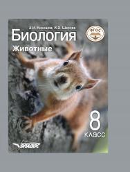 Биология. Животные : учеб. для уч-ся 8 кл. общеобразоват. организаций ISBN 978-5-9500493-4-7