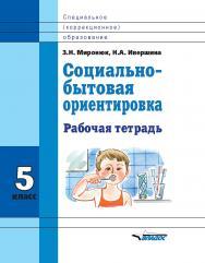 Социально-бытовая ориентировка. 5 класс : рабочая тетр. для учащихся спец. (коррекц.) шк. ISBN 978-5-9500494-1-5