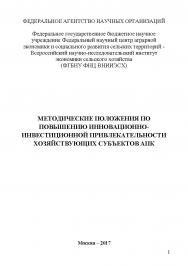Методические положения по повышению инновационно-инвестиционной привлекательности хозяйствующих субъектов АПК ISBN 978-5-9500583-7-0