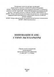 Инновации в АПК: стимулы и барьеры: сборник статей по материалам участников международной научно-практической конференции ISBN 978-5-9500876-3-9