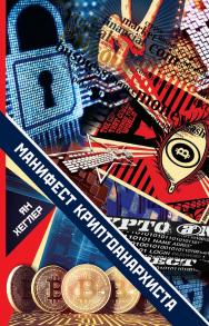 Манифест криптоанархиста. — (серия «Альтер-фабрика») ISBN 978-5-9500888-5-8