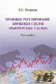 Правовое регулирование биржевых сделок (фьючерсные сделки) ISBN 978-5-9590-0177-3