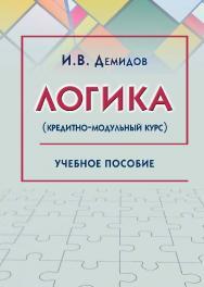 Логика (кредитно-модульный курс) ISBN 978-5-9590-0327-2