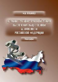 Административно-правовой режим обеспечения общественной безопасности Российской Федерации ISBN 978-5-9590-0344-9