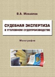Судебная экспертиза в уголовном судопроизводстве ISBN 978-5-9590-0726-3