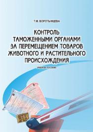 Контроль таможенными органами за перемещением товаров животного и растительного происхождения ISBN 978-5-9590-0766-9