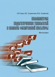 Квалиметрия педагогических технологий в области физической культуры ISBN 978-5-9590-0786-7