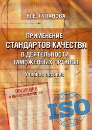 Применение стандартов качества в деятельности таможенных органов ISBN 978-5-9590-0836-9