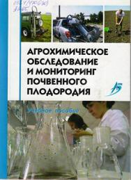 Агрохимическое обследование и мониторинг почвенного плодородия ISBN 978-5-9596-0793-7