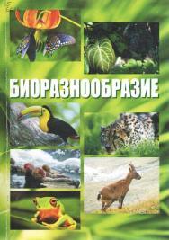 Биоразнообразие ISBN 978-5-9596-0899-6