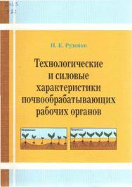 Технологические и силовые характеристики почвообрабатывающих рабочих органов ISBN 978-5-9596-0985-6