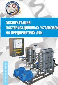 Эксплуатация пастеризационных установок на предприятиях АПК ISBN 978-5-9596-1231-3