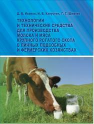 Технологии и технические средства для производства молока и мяса крупного рогатого скота в личных подсобных и фермерских хозяйствах ISBN 978-5-9596-1269-6