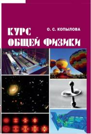 Курс общей физики ISBN 978-5-9596-1290-0