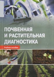 Почвенная и растительная диагностика ISBN 978-5-9596-1379-2