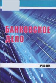 Банковское дело ISBN 978-5-9596-1395-2