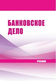 Банковское дело : учебник.- 2-ое изд. ISBN 978-5-9596-1396-9