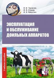 Эксплуатация и обслуживание доильных аппаратов ISBN 978-5-9596-1401-0