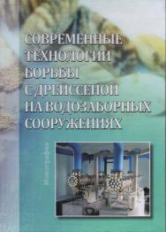 Современные технологии борьбы с дрейссеной на водозаборных сооружениях : монография ISBN 978-5-9596-1521-5