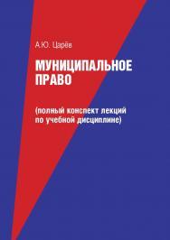 Муниципальное право (полный конспект лекций по учебной дисциплине) ISBN 978-5-9659-0087-9