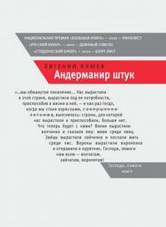 Андерманир штук ISBN