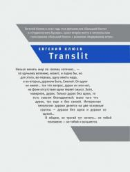 Translit ISBN