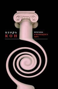 Мужчина в меняющемся мире ISBN 978-5-9691-0977-3