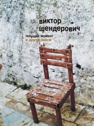 Текущий момент и другие пьесы ISBN