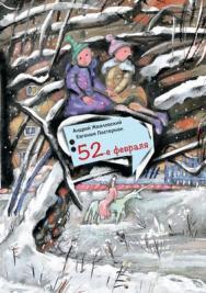 52-е февраля ISBN