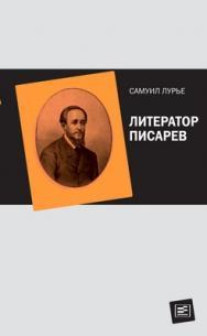 Литератор Писарев ISBN