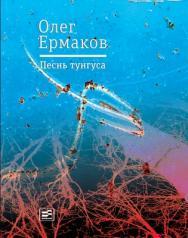 Песнь тунгуса ISBN