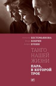 Танго нашей жизни ISBN