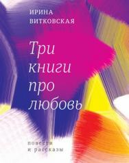 Три книги про любовь ISBN