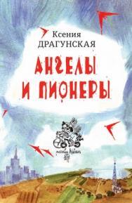Ангелы и пионеры ISBN