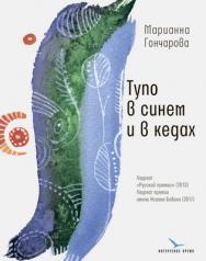 Тупо в синем и в кедах ISBN