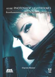 Adobe Photoshop Lightroom 5. Всеобъемлющее руководство для фотографов ISBN 978-5-97060-056-6