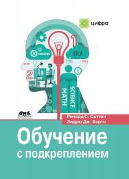 Обучение с подкреплением: Введение. 2-е изд. / пер. с англ. А. А. Слинкина ISBN 978-5-97060-097-9