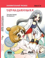Занимательная физика. Термодинамика. Манга ISBN 978-5-97060118-1