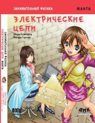 Занимательная физика. Электрические цепи. Манга ISBN 978-5-97060-163-1