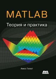 MATLAB. Теория и практика ISBN 978-5-97060-183-9