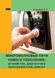 Микроволновые печи нового поколения: устройство, диагностика неисправностей, ремонт ISBN 978-5-97060-211-9