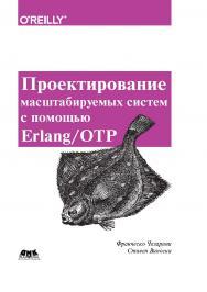 Проектирование масштабируемых систем с помощью Erlang/OTP ISBN 978-5-97060-212-6
