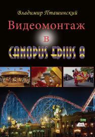 Видеомонтаж в Canopus Edius 8. ISBN 978-5-97060-235-5