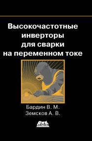 Высокочастотные инверторы для сварки на переменном токе. ISBN 978-5-97060-311-6