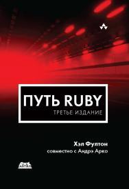 Путь Ruby ISBN 978-5-97060-320-8