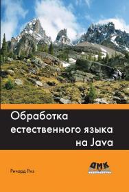 Обработка естественного языка на Java ISBN 978-5-97060-331-4