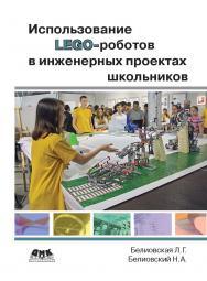 Использование LEGO-роботов в инженерных проектах школьников. Отраслевой подход ISBN 978-5-97060-336-9
