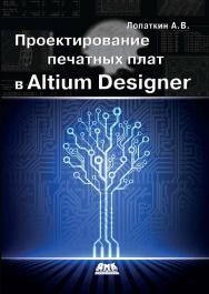 Проектирование печатных плат в Altium Designer ISBN 978-5-97060-337-6